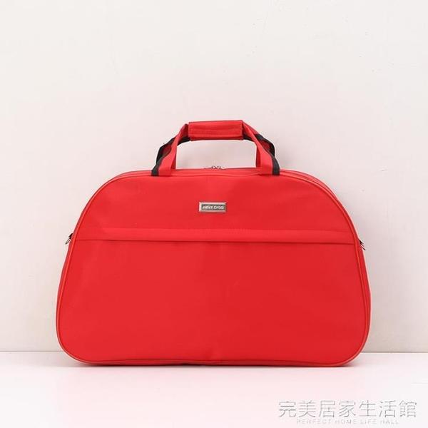 手提旅行包韓版行李包袋學生大容量男女短途旅行袋健身旅游待產包 完美居家生活館