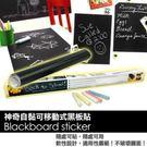 神奇自粘可移動式黑板貼 1組入 每組贈送粉筆五支 黑板/畫板/畫布-賣點購物