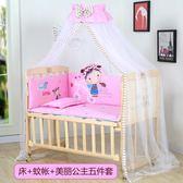 床實木無漆環保床童床搖床推床可變書桌搖籃床    WD