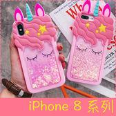 【萌萌噠】iPhone 8 / 8 Plus 可愛卡通 粉嫩長睫毛獨角獸 星星流沙保護殼 全包防摔矽膠軟殼 手機殼