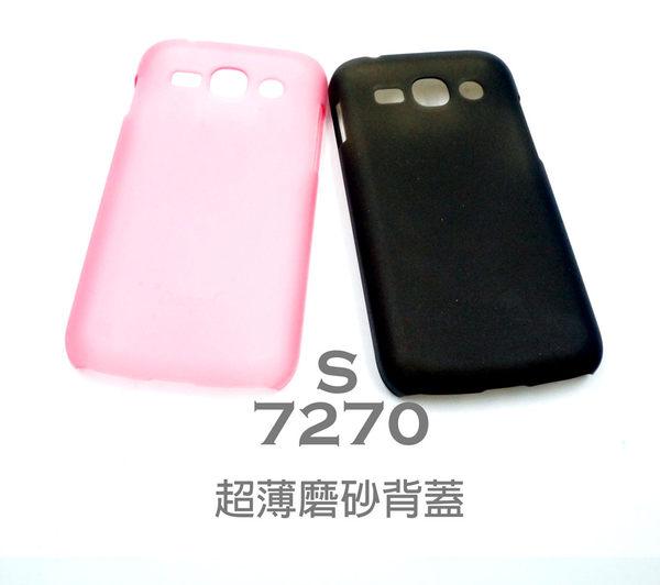 【限量出清】ACE 3 (S7270) 超薄磨砂背蓋 Samsung