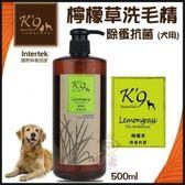 『寵喵樂旗艦店』K'9 NatureHolic天然無毒洗劑專家》檸檬草除蚤洗毛精(犬用)500ml