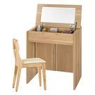 【森可家居】柏納德2尺掀鏡化妝台(含椅) 8CM597-7 梳妝檯 木紋質感 無印北歐風