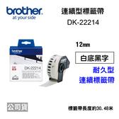※原廠公司貨※ brother DK-22214 12mm 連續型標籤帶 白底黑字 30.48米 DK 22214