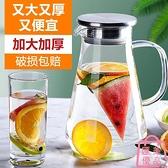 冷水壺玻璃耐高溫涼水壺泡茶壺大容量涼白開水杯套裝大號扎壺【匯美優品】