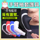 AOLIKES 籃球手臂袖套(單入) HZ-7945 (購潮8) 運動跑步健身瑜伽