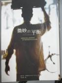【書寶二手書T4/翻譯小說_HGD】微妙的平衡_羅尹登.米斯崔