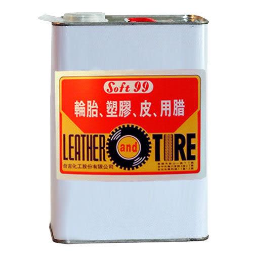 SOFT99 輪胎油(油性)1加侖