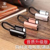 type-c耳機轉接頭六小米6充電聽歌華為mate10pro二合一note3接口
