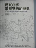 【書寶二手書T1/語言學習_KAK】用100字串起英語的歷史:你所不知道的英語文字漫遊地圖
