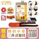 【舒美立得】簡便型熱敷護具 四肢專用 PW150L,贈品:簡約小麥三件式餐具組x1
