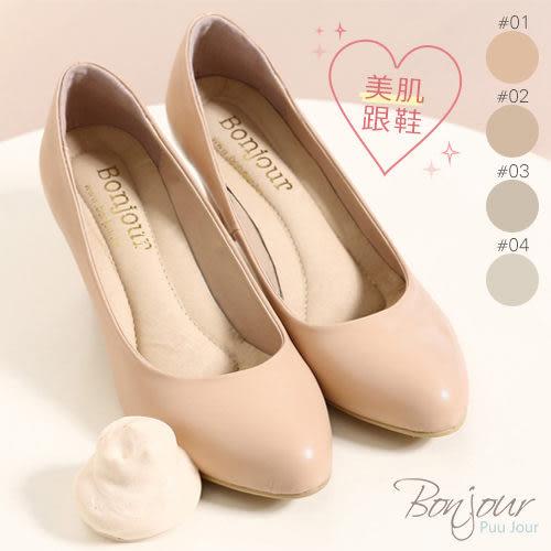 (限時↘結帳後918元)BONJOUR美肌粉底液高跟鞋☆6cm穩足彈力靜音款Foundations Shoes(4色)