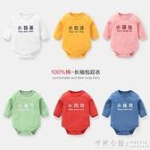 網紅嬰兒連身衣服長袖包屁衣男春秋裝新生兒女寶寶6個月哈衣Y5159 怦然心動