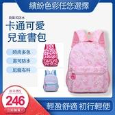 兒童後背包 兒童書包幼兒園可愛正韓雙肩包減負書包後背包 4色可選【82折鉅惠】