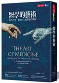 (二手書)醫學的藝術:融合科學、藝術與人性關懷的醫療