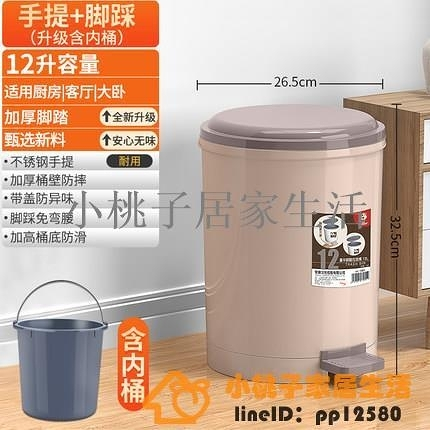 垃圾桶家用帶蓋客廳創意衛生間廁所大號廚房大容量臥室腳踩腳踏式品牌【小桃子】