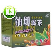 港香蘭 油切纖茶(20包/盒)x3