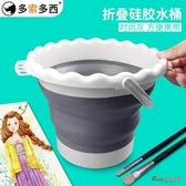 洗筆桶 灰色折疊硅膠洗筆桶多功能可伸縮水桶美術生便攜式涮筆筒國畫水彩水粉丙烯