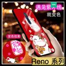 【萌萌噠】歐珀 Reno Reno2 Z 十倍變焦 紫外線變色新年款轉運招財貓 全包軟邊 鋼化玻璃背板 手機殼