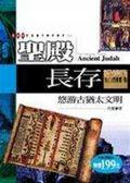 (二手書)聖殿長存─悠遊古猶太文明