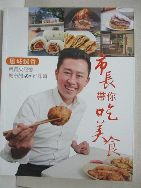 【書寶二手書T1/餐飲_EDA】市長帶你吃美食-用舌尖記憶城市的50+好味道_新竹市政府
