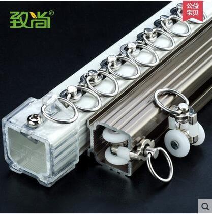 食尚玩家 重型鋁合金窗簾軌道直軌方窗簾杆滑軌單雙軌羅馬杆導軌側頂裝配件齊全單軌道