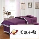 美容床罩 四件套高檔簡約棉質美容院專用按摩歐式單件床罩帶洞-星際小鋪