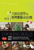 (二手書)大廚也想學的料理難題400問