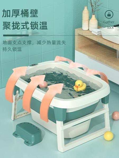 兒童澡盆 嬰兒童洗澡桶游泳泡澡桶洗澡盆可折疊浴盆小孩大童沐浴桶大號家用 米家WJ