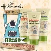 【Hallmark】怪獸派對 自然之萃寶寶全面修護乳 200ml (3款可選)