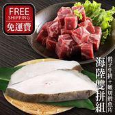 【免運】骰子牛排+嫩切鱈魚 海陸雙拼組(骰子牛*4+嫩切鱈魚*4)