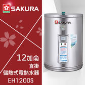 【有燈氏】櫻花 12加侖 直掛式 儲熱式電熱水器 琺瑯內膽【EH1200S】