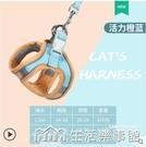 寵物貓咪牽引繩背心式胸背帶外出貓咪專用防掙脫溜貓繩子栓貓錬子 樂事館新品