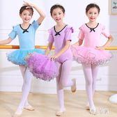 純棉兒童舞蹈服短袖女童芭蕾舞裙演出服夏季表演兒童練功服 LC609【優品良鋪】