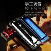 口琴 10孔布魯斯口琴男 C調兒童初學者學生藍調十孔入門小囗琴樂器 4色