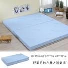 莫菲思 竹纖透氣舒眠兩折雙人床墊
