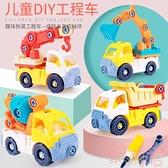 可拆卸拆裝工程車兒童組裝動手腦益智力男孩玩具【聚可愛】