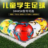 火立方3號兒童足球耐磨4號小學生訓練足球5號成人比賽防爆PU皮