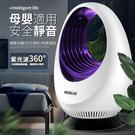 黑科技新款滅蚊燈 家用led滅蚊器 光觸媒驅蚊器 捕蚊燈 驅蚊燈神器