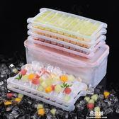 居家家自製凍冰塊冰盒模具帶蓋冰塊盒家用冰箱做冰格的磨具製冰盒     易家樂