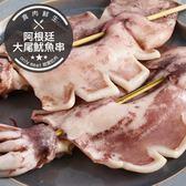 【下殺5折】阿根廷大尾魷魚串(175g±10%/隻)(食肉鮮生)