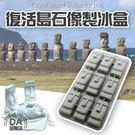 【夏日必備3件88折】製冰盒 冰格 模具 造型 復活島石像 摩艾巨石像 巧克力 冰塊 手工皂(V50-2023)