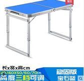 新年交換禮物折疊桌子擺攤地推桌子折疊餐桌家用簡易桌戶外折疊桌椅戶外便攜式LX  夢依港