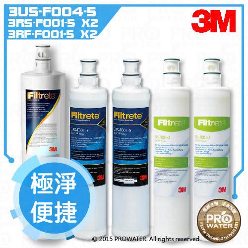 【水達人】3M  S004極淨便捷淨水器專用濾心3US-F004-5一入+3M前置PP濾心2入+3M樹脂濾心2入