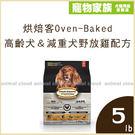 寵物家族-烘焙客Oven-Baked - 高齡犬&減重犬野放雞配方(大顆粒)5lb