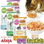 四個工作天出貨除了缺貨》日本愛喜雅》AIXIA Miaw Miaw妙喵主食軟包系列-70g