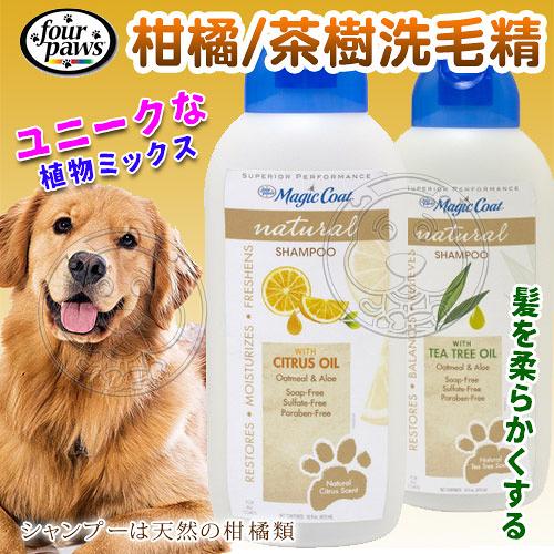 【 培菓平價寵物網】美國Four Paws》天然柑橘/茶樹洗毛精-473ml