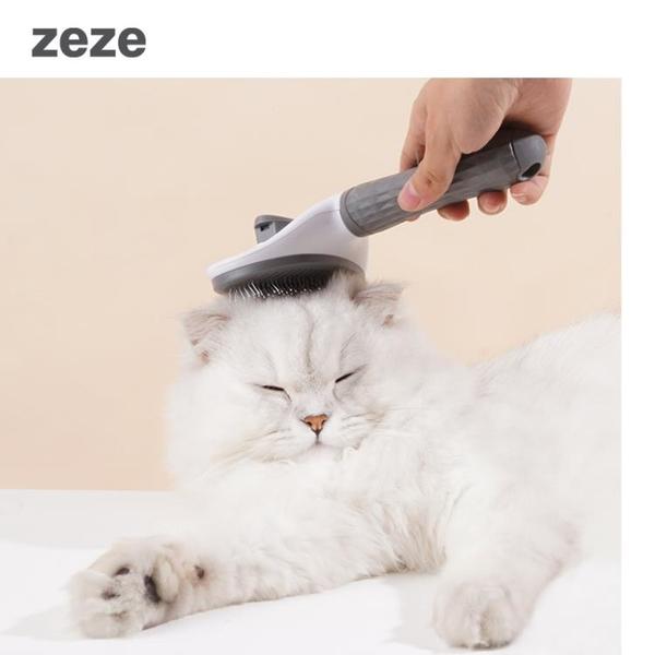 貓梳子寵物梳毛器狗狗專用梳毛神器通用貓咪刷子脫毛去浮毛雙十節特惠