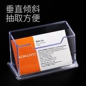 5 個透明名片盒桌面  商務卡片座收納銀行卡盒展示架男士塑膠裝卡盒女式簡約 擺享購