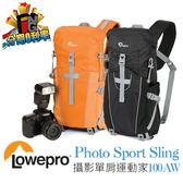【24期0利率】Lowepro Photo Sport Sling 100 AW  攝影單肩運動家 立福公司貨  攝影後背包